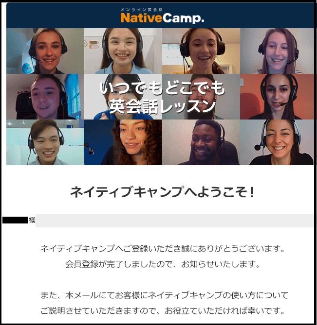 ネイティブキャンプ無料体験