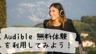 英語学習者におすすめ!Audible 無料 体験を利用してみよう!