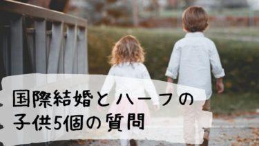 日本在住【国際結婚とハーフの子供】5個の質問
