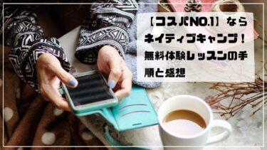 【実体験レビュー】ネイティブキャンプ無料体験の口コミ・感想を利用者が解説!