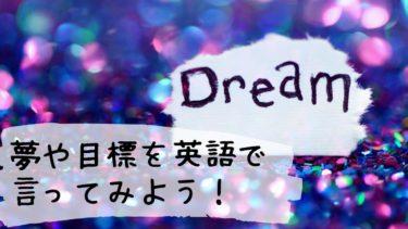 夢や目標を英語で言ってみよう!