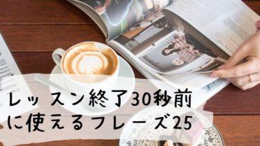 【オンライン英会話】レッスン終了30秒前に使えるフレーズ25