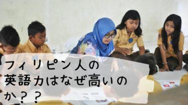 フィリピン人の英語はなぜネイティブ並みなの?フィリピン人講師にインタビューしてみました!