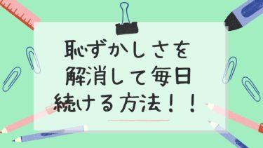 【オンライン英会話】恥ずかしい5つの理由を解決して毎日続ける秘訣おしえます!!