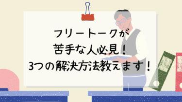オンライン英会話のフリートークが苦手な人必見!3つの解決方法を教えます!