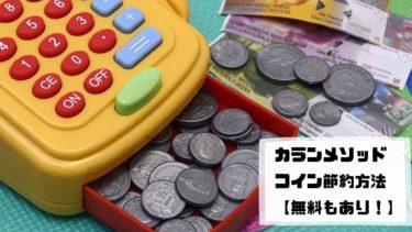 ネイティブキャンプ カランメソッドのコイン節約方法【無料もあり!】