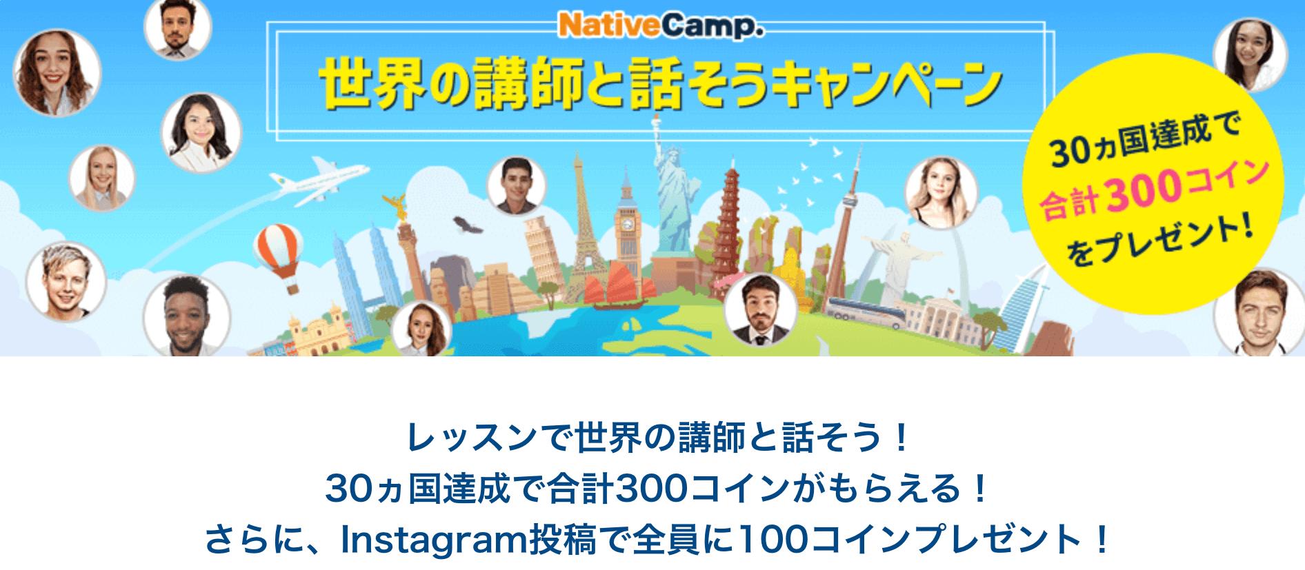 ネイティブキャンプキャンペーン