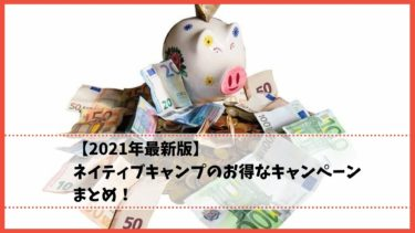 【2021年最新版】ネイティブキャンプのお得なキャンペーンまとめ!