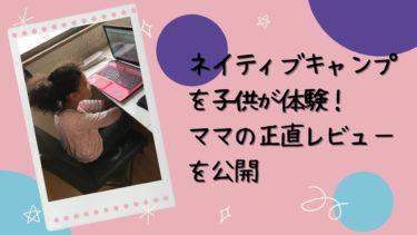 ネイティブキャンプ子供の口コミは?6歳娘の体験の様子【動画あり】をレポート!