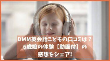DMM英会話こどもの口コミは?6歳娘の体験【動画付】の感想をシェアします!
