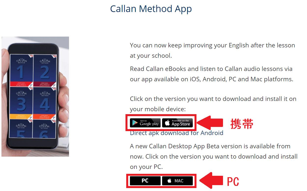 カランメソッドのアプリ