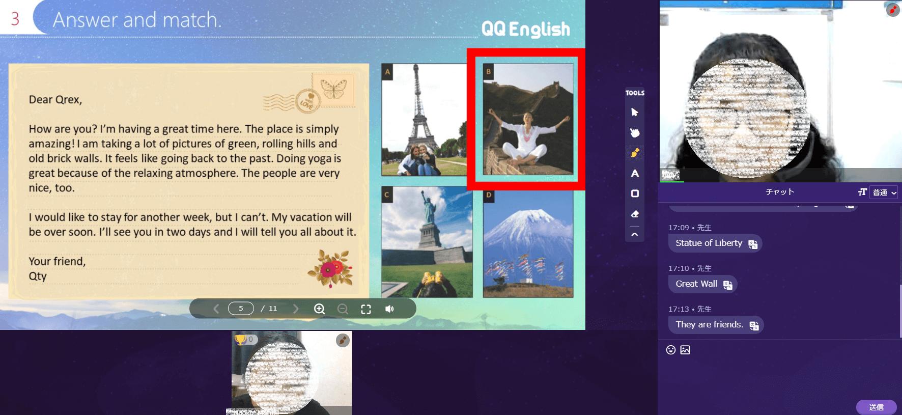 QQイングリッシュオンライン英会話