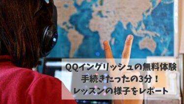 QQイングリッシュの無料体験は手続きたったの3分!感想とレッスンの様子をレポートします
