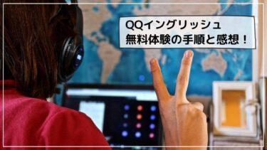 QQイングリッシュの無料体験手順は超簡単!感想とレッスンの様子をくわしく解説!