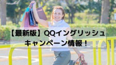 【2021年最新】QQenglishキャンペーン情報!入会するなら知らなきゃ損だよ!