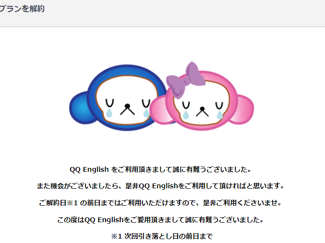 QQイングリッシュ退会