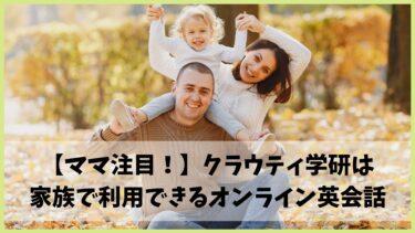 【ママ注目!】クラウティ学研は1つのアカウントを家族で利用できるオンライン英会話