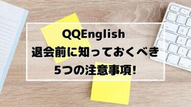 QQEnglish 退会前に知っておくべき5つの注意事項!【私が知っておきたかったこと】