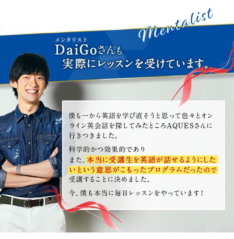 DaiGoアクエス英会話