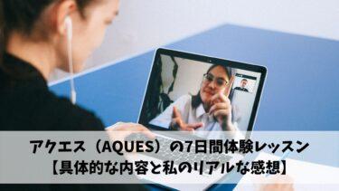アクエス(AQUES)の7日間体験レッスン【具体的なレッスン内容】すべてシェアします!