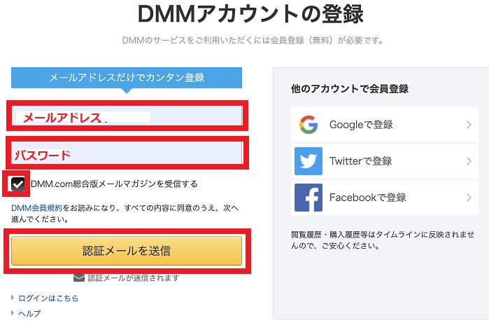 DMM英会話体験レッスン