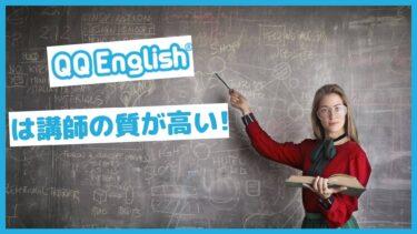 【オンライン英会話】QQEnglishを選ぶべきたった1つの理由は講師の質のこだわり