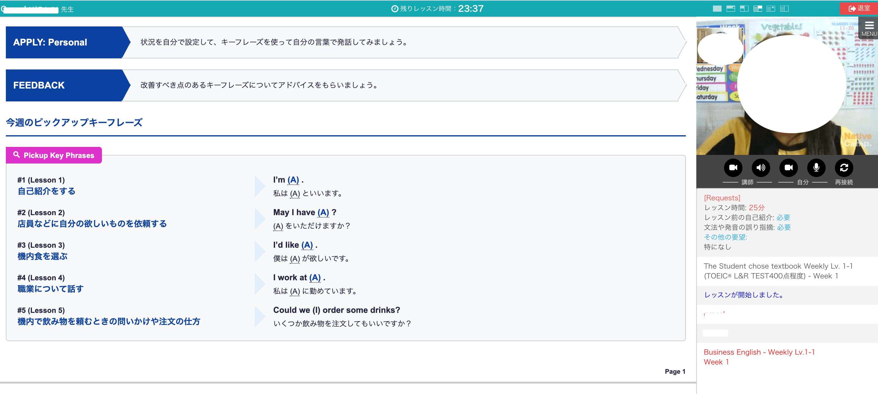 スタサプビジネス英会話評判
